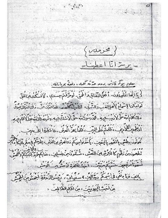 bediuzzamana-gore-mustafa-kemal-yahudi Bediüzzaman'a Göre Mustafa Kemal Yahudi'dir