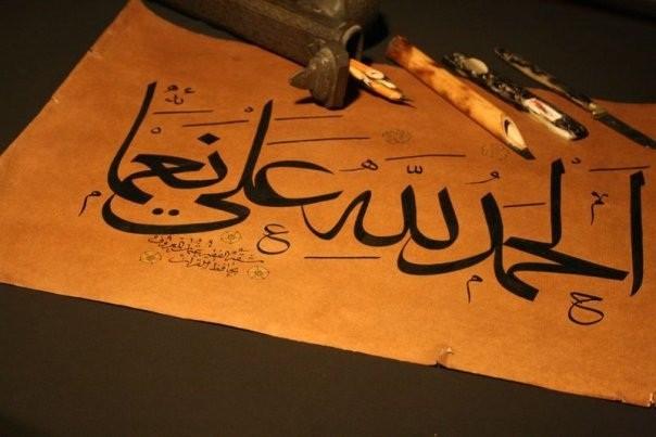 Elhamdulillah