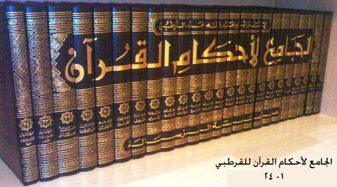 imam-kurtubi-tefsiri-3 Hz Âdem'i ve İnsanları Meleklerden Üstün Görenler ile Âdem'e Secde Emrinin Hikmeti