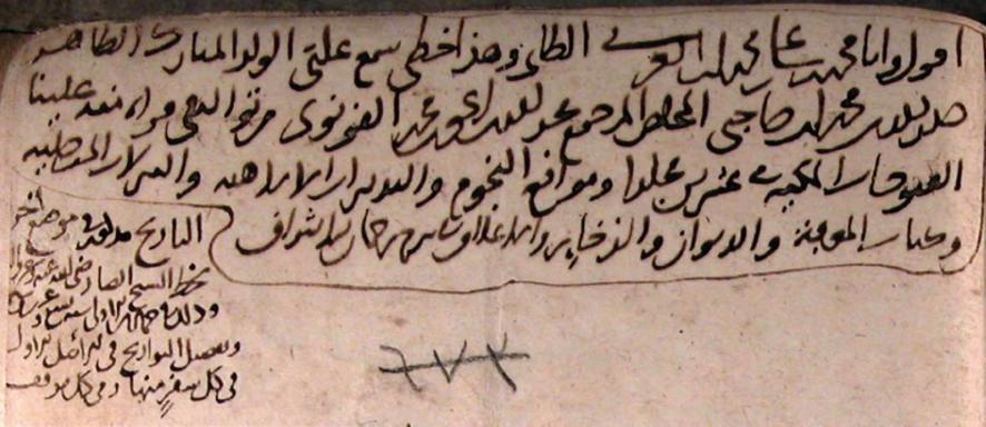 Muhyiddin İbnü'l-Arabî'nin el yazısı (Konya Yusuf Ağa Kütübhanesi)