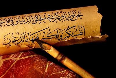 Hadîs ve Sünnet Olmadan Kuran'ı Kerim'in Büyük Kısmı Kapalı Bir Kitap Olarak Kalacaktır