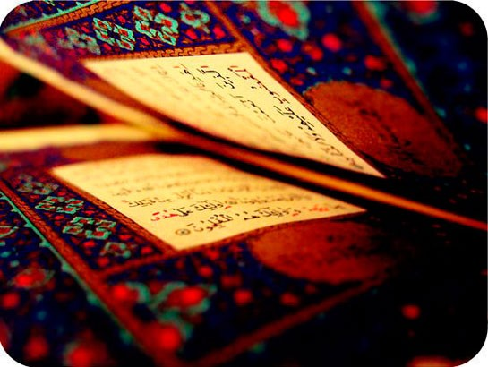 sure-resmi Fatiha Suresi ve Marifetullah