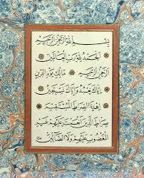 Fatiha Sûresinin İslâm Dinindeki Yeri