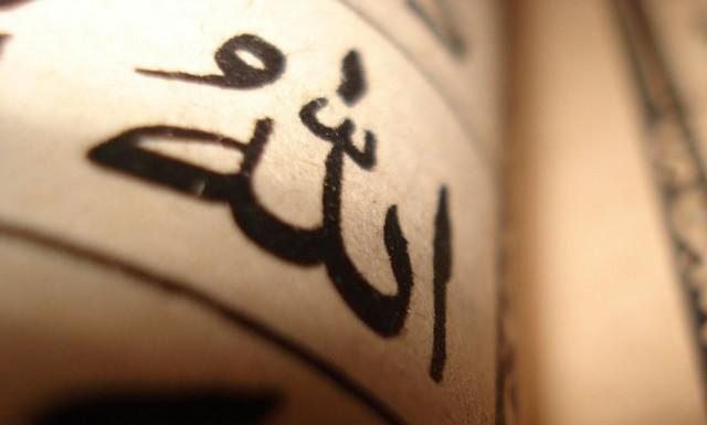 Allah10 Allah'ın Sakı' Bir Teşbih ve Tecsim Değil Midir ?