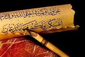 indir-2-1 İmam Gazali'ye Göre Ahad Haber ve Haber-i Vahidle Amel Etme Gerekliliğinin İspatı