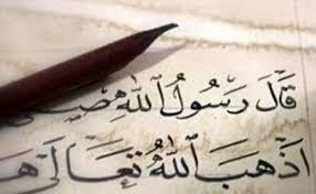 Mustafa İslamoğlu'nun iki hadisin metnini birbirine karıştırması