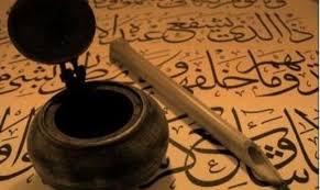 İslâm Dini ve İslâm Kültürü