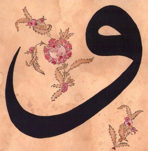vav_islam_hat_guzellik-1-1 Güzelliğin Ontolojik Temelleri