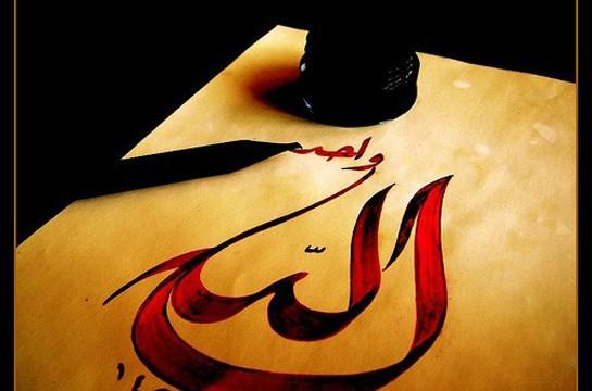 Allah'ın Meşîeti/Dilemesi